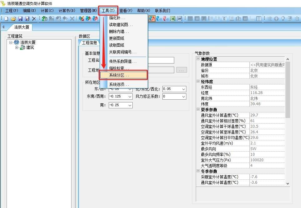 CAD中如何对整个建筑进行系统分区?
