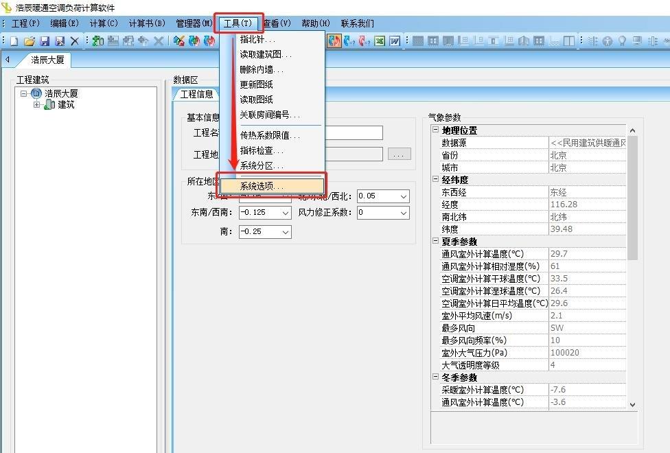 CAD负荷计算软件系统怎么设置?
