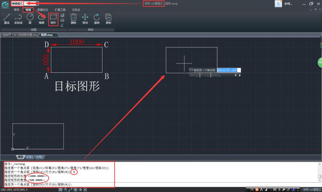 CAD画矩形怎么输入长宽?CAD画矩形教程