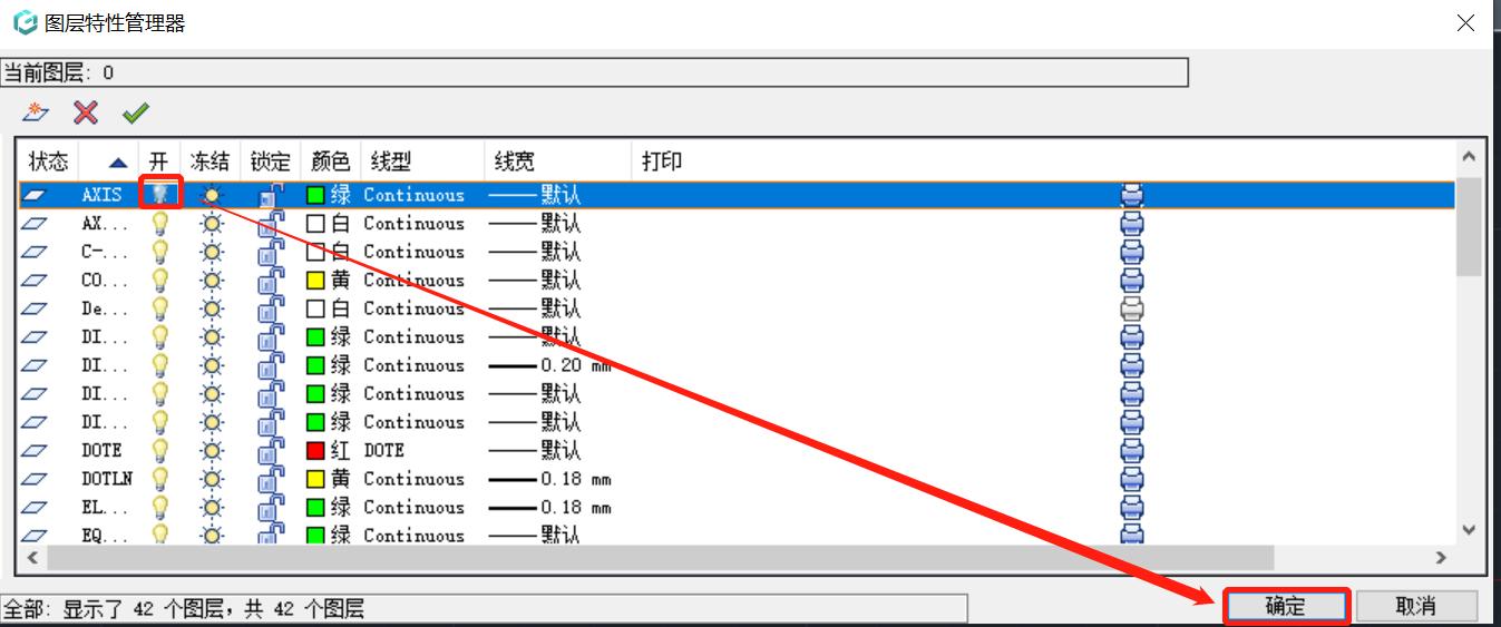 CAD关闭图层快捷命令是什么?CAD看图软件图层教程