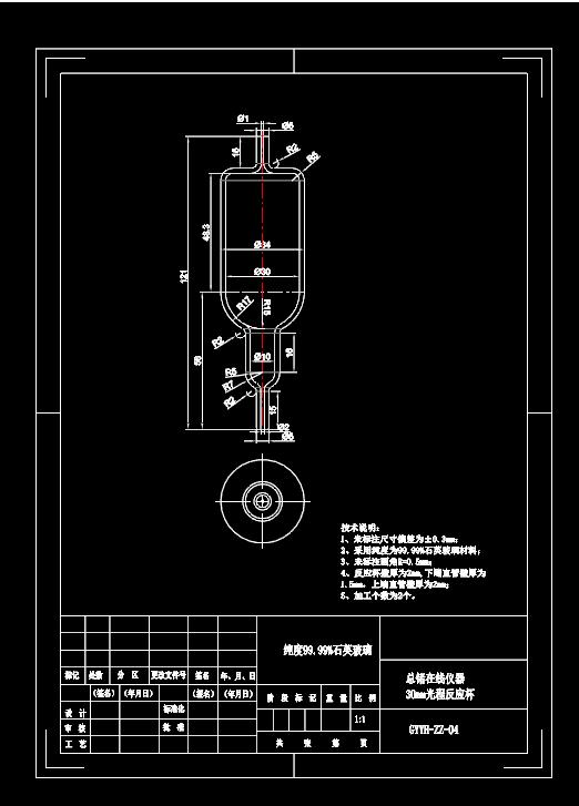 总锗测量杯设备CAD图纸