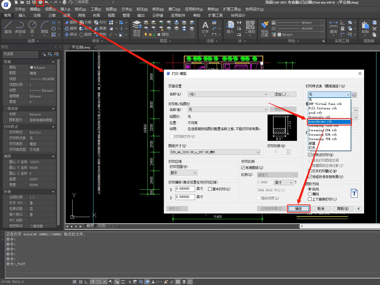 CAD打印怎么设置黑白?CAD打印设置技巧