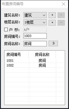 CAD软件中如何手动布置房间编号?