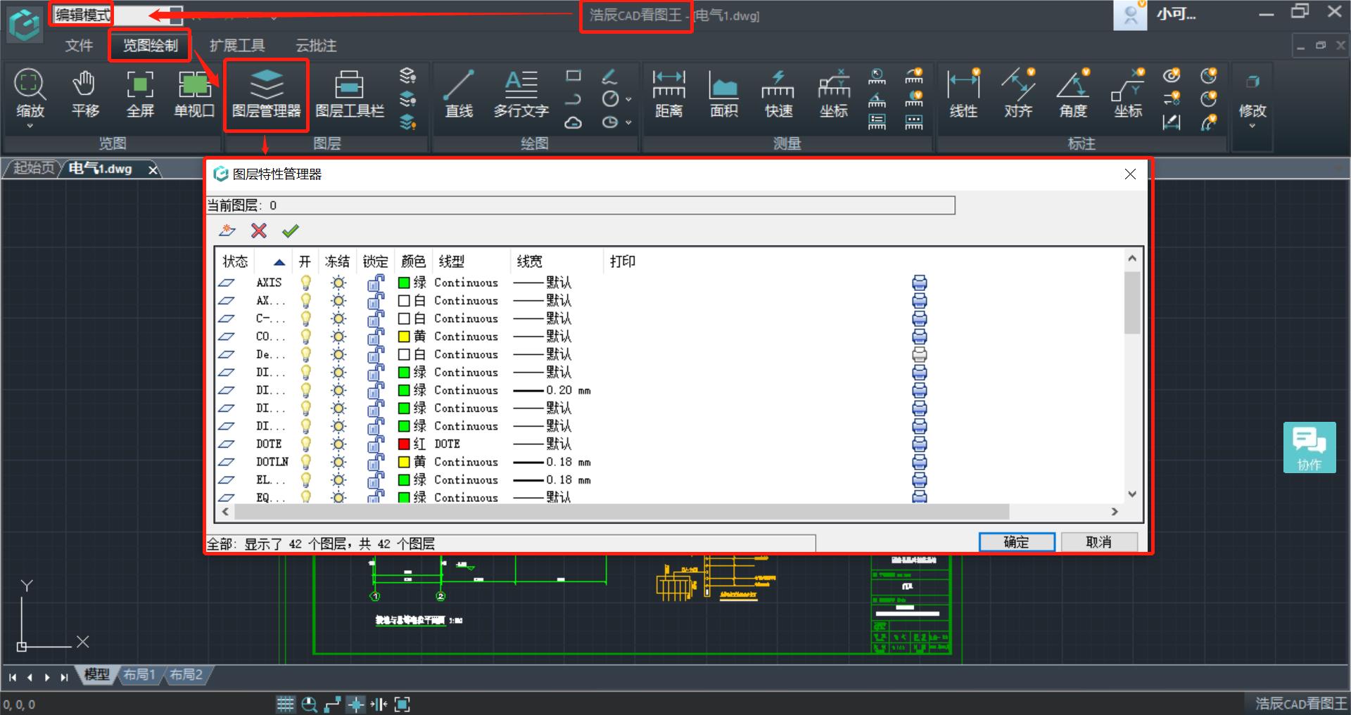 CAD看图软件能画图吗?浩辰CAD看图王应用技巧