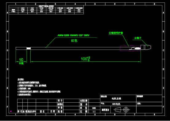 电机主线CAD图纸