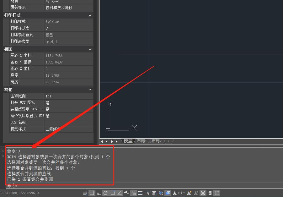 CAD合并命令怎么用?CAD合并命令应用技巧