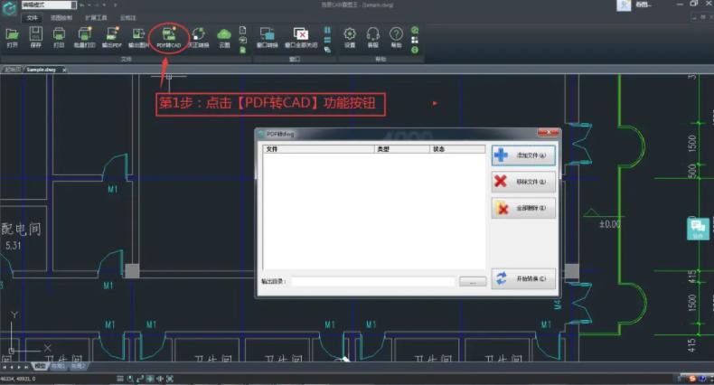 PDF怎么转换成CAD图纸?PDF转CAD教程
