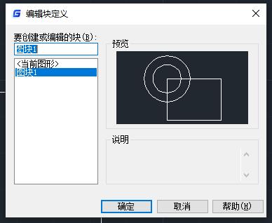 CAD块怎么分解?CAD块分解教程