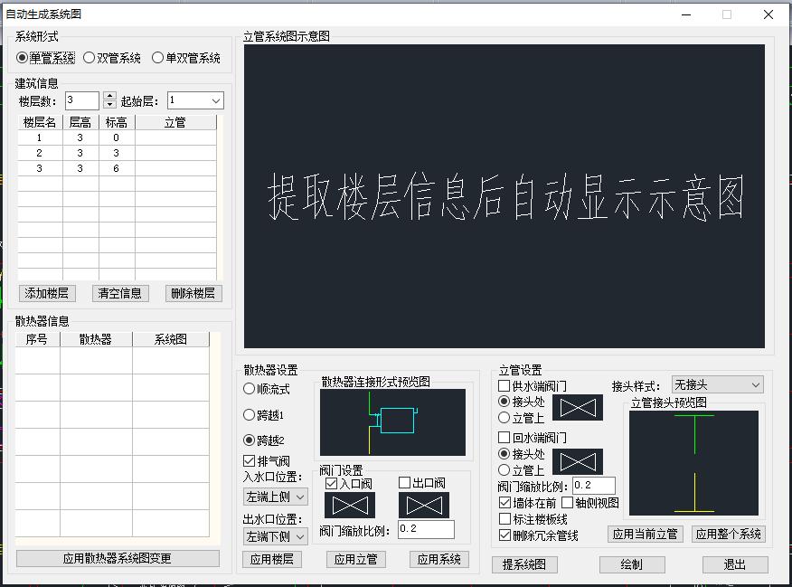 暖通CAD软件中如何自动生产系统图?
