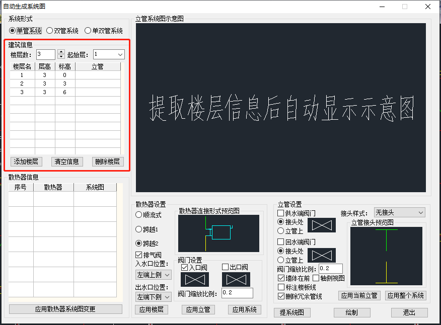 CAD自动生成系统图之建筑散热器信息输入