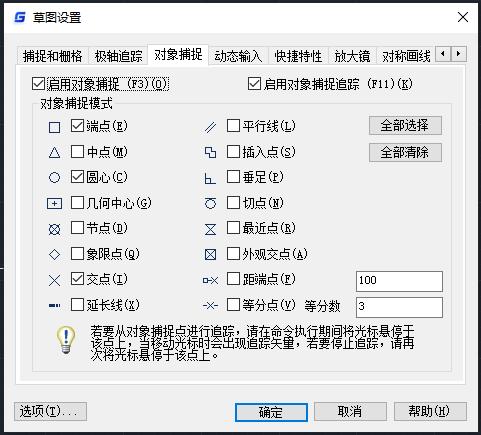 CAD对象捕捉怎么设置?CAD捕捉设置快捷键命令