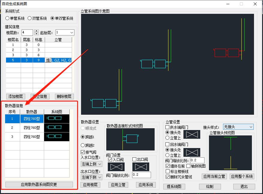 CAD自动生成系统图时如何设置散热器?