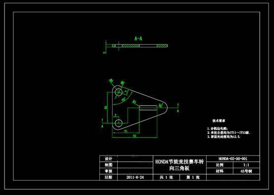 赛车转向三角板CAD图纸