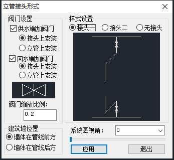 暖通CAD中如何生成不同的立管接头形式?