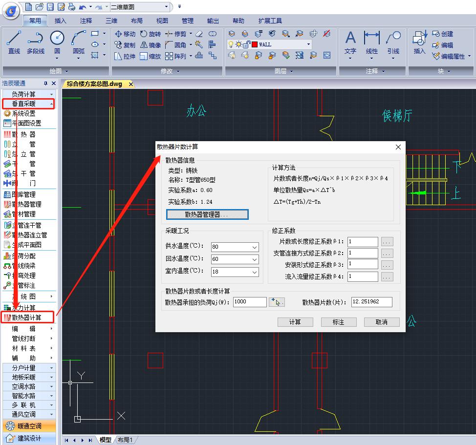 暖通CAD设计中如何计算散热器片数?