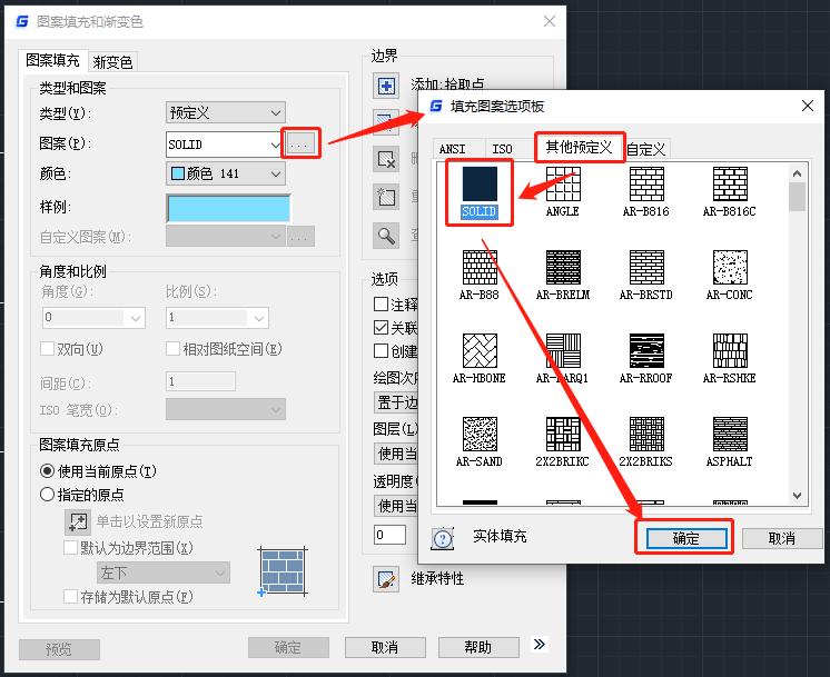 CAD怎么填充某个区域颜色?CAD填充颜色