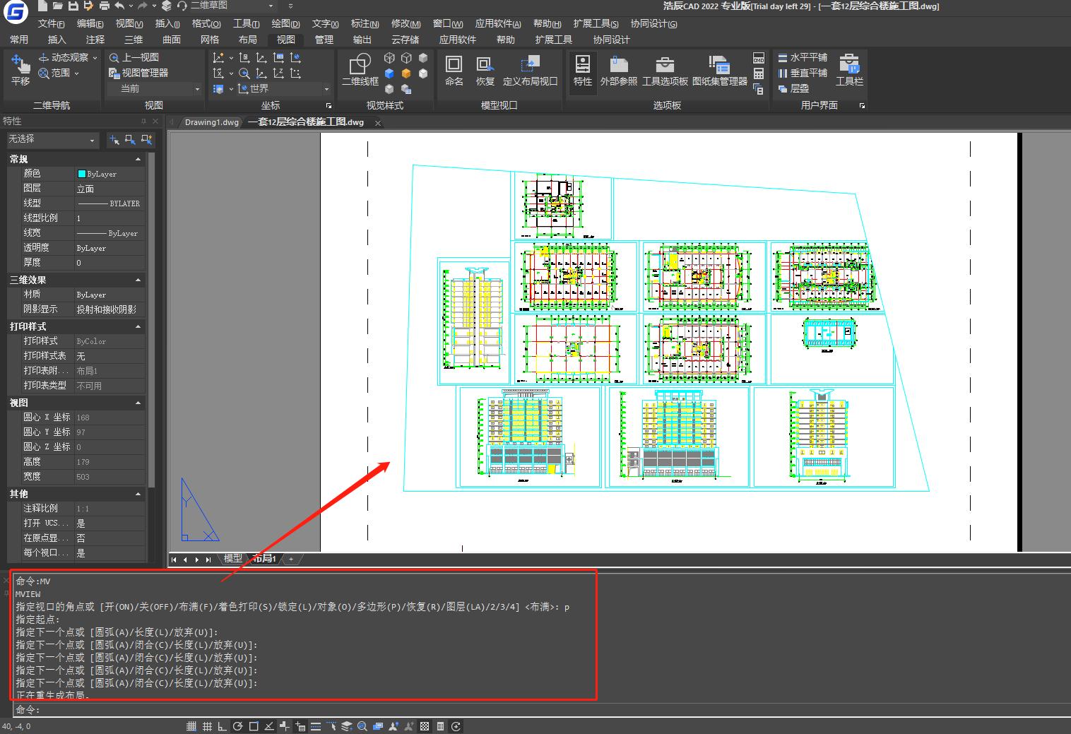 CAD中怎么创建视口?CAD视口创建教程