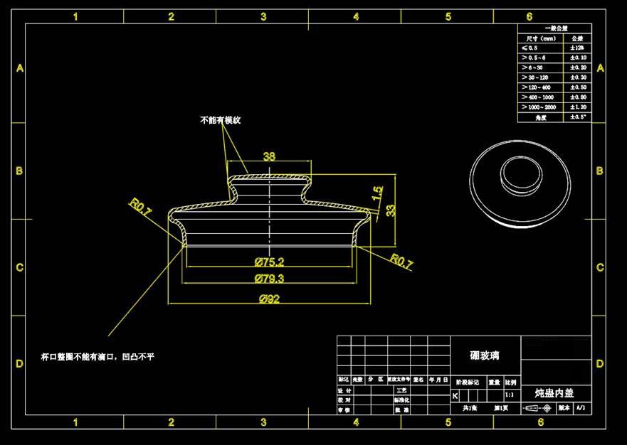 炖蛊内盖设计CAD图纸