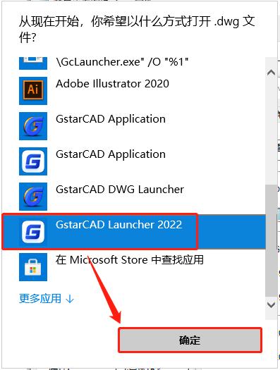 如何双击DWG文件默认用CAD打开?DWG文件关联CAD?