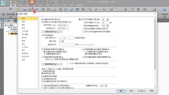 浩辰3D软件中个性化设置的使用技巧