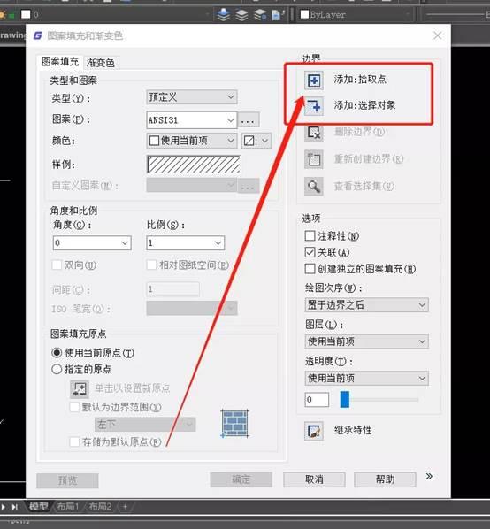 CAD软件中如何自定义CAD填充图案?