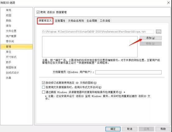 浩辰3D软件新手攻略:数据管理功能详解