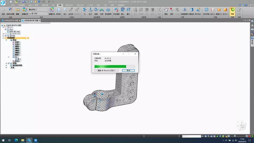 浩辰3D软件入门攻略有限元分析