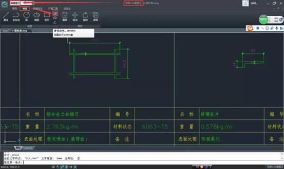 CAD制图初学入门:CAD看图软件中如何编辑数字?