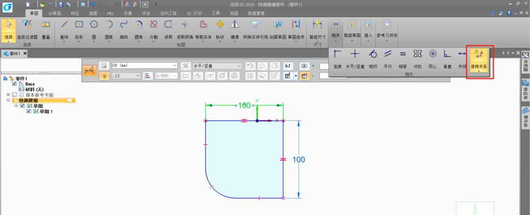 3D设计太耗时?赶紧试试浩辰3D软件中的几何约束关系命令!