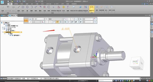 浩辰3D软件入门攻略:尺寸在三维建模设计中有哪些妙用?