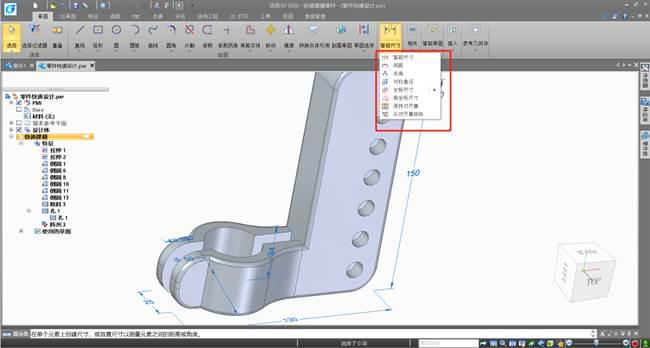 浩辰3D软件中有哪些尺寸类型?