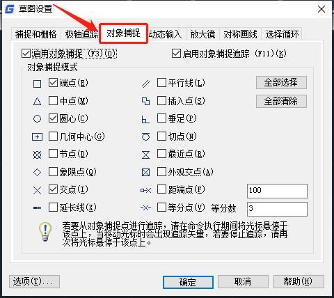 CAD教程:什么是对象捕捉?怎么用?