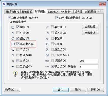 CAD教程:CAD软件中有哪些常用的对象捕捉方式?
