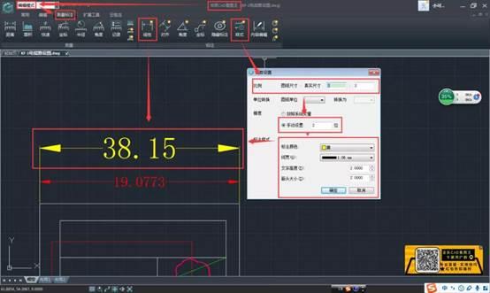 CAD教程:CAD看图软件中如何设置CAD标注样式?