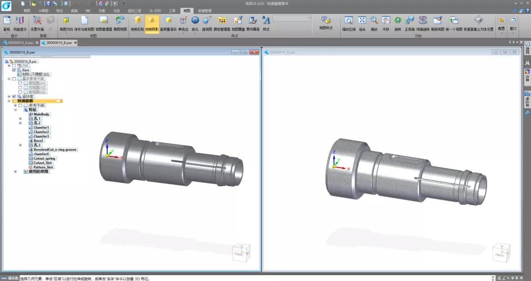浩辰3D软件入门教程:如何比较3D模型?