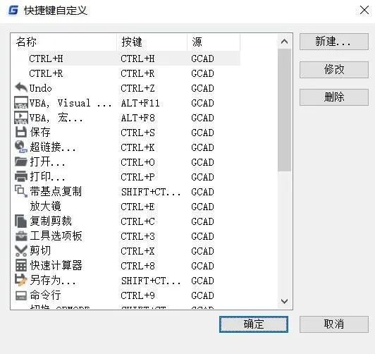 CAD快捷键记不全怎么办?快来自定义CAD快捷键吧!