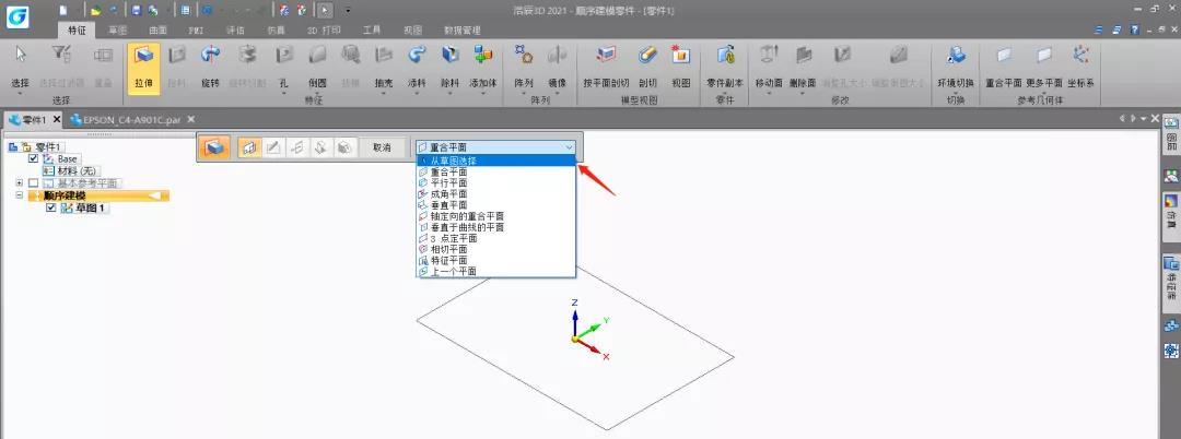 浩辰3D软件顺序建模