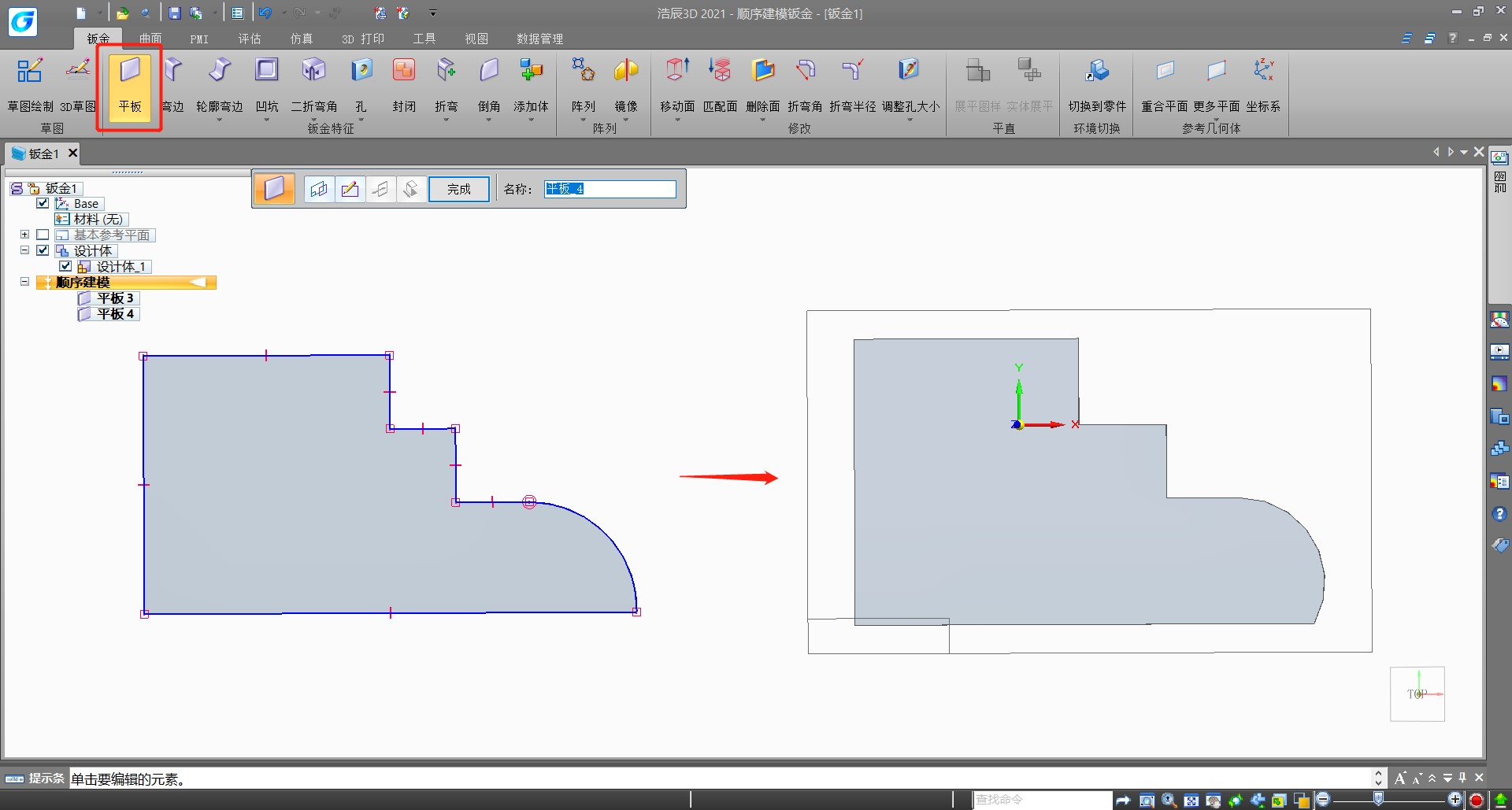 3D软件入门教程:如何构造钣金基本特征?