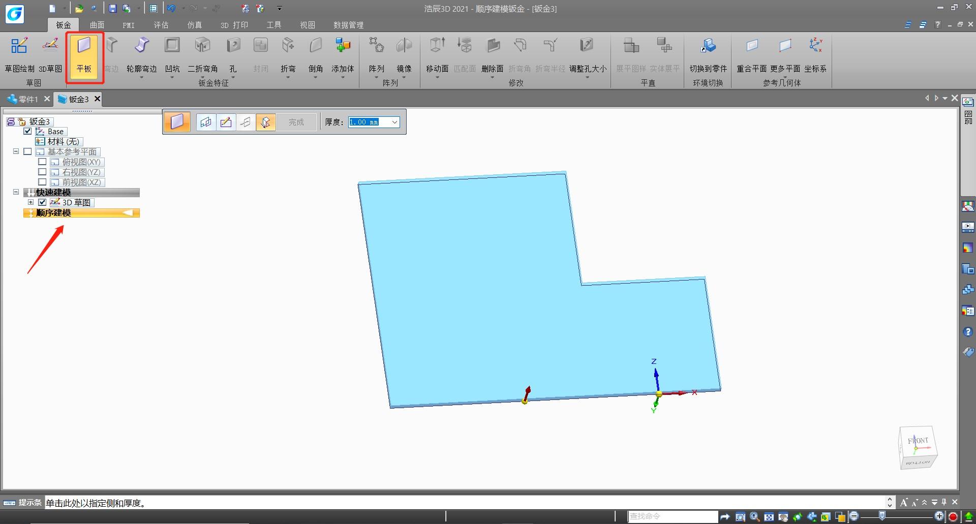 3D制图软件中如何在钣金件上构造平板特征?