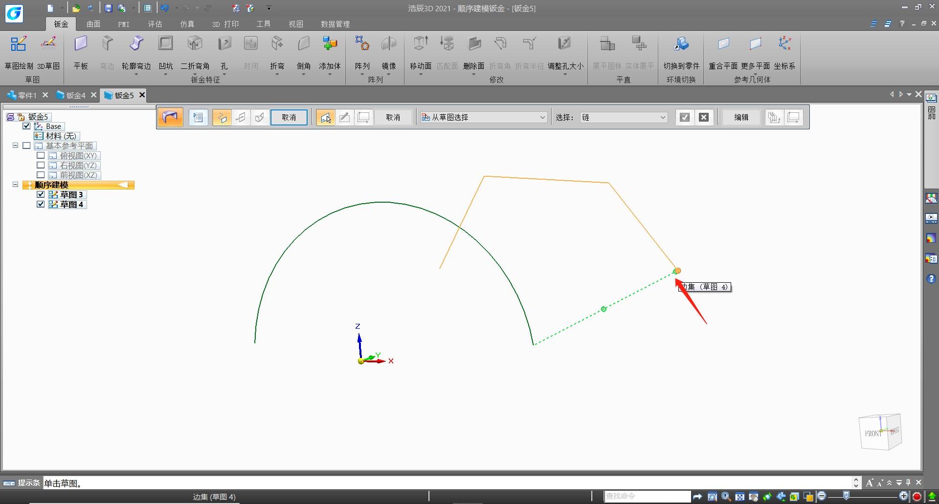 3D制图软件中如何构造放样弯边?