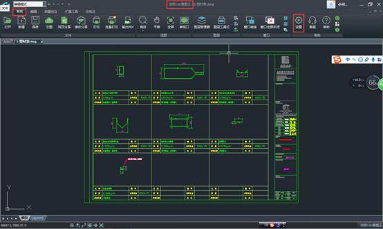 CAD教程:如何修改CAD软件界面背景色?