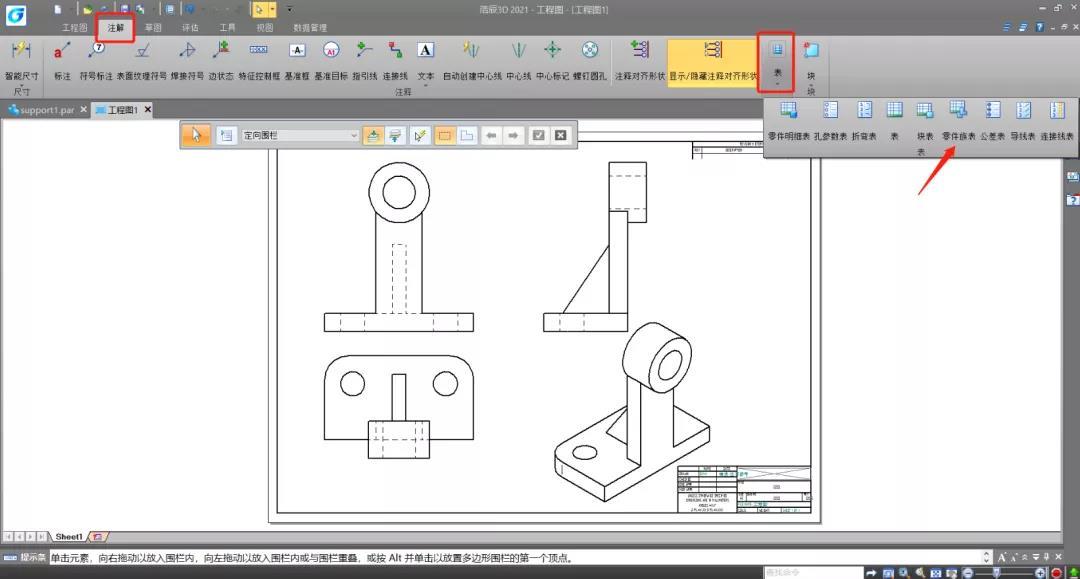 如何借助3D制图软件来快速实现定制化设计?