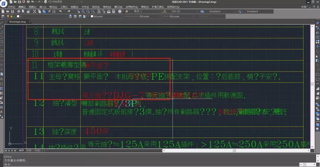 CAD图纸打开后CAD字体乱码怎么办?