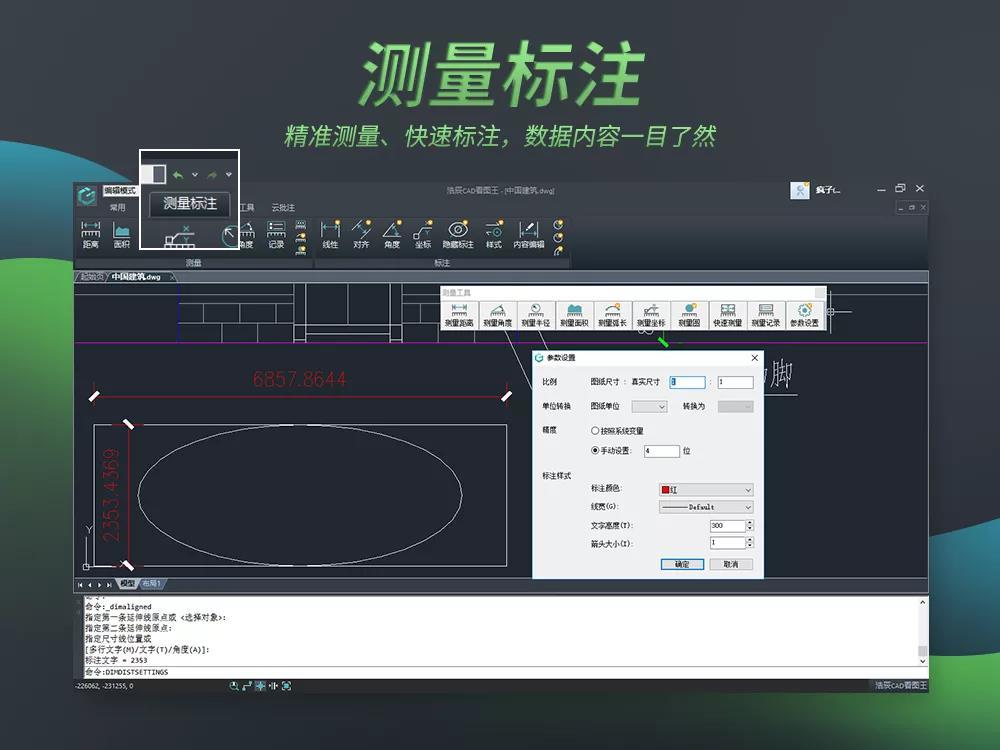 CAD看图软件—浩辰CAD看图王电脑版