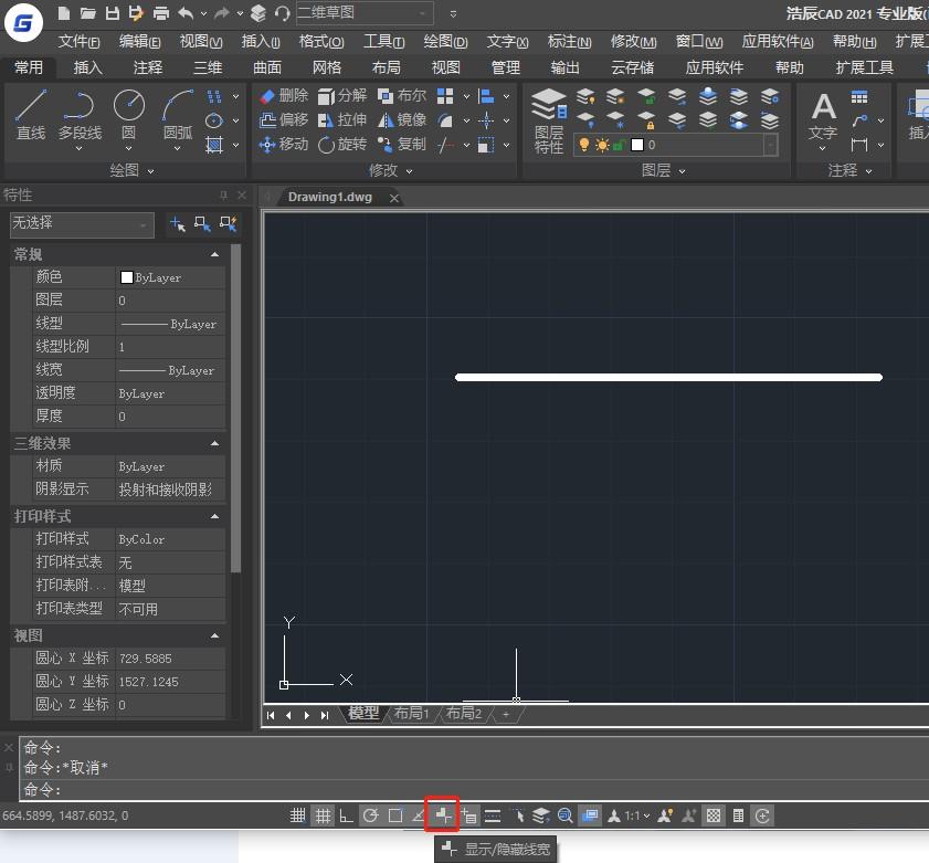 CAD软件中修改线宽的操作技巧