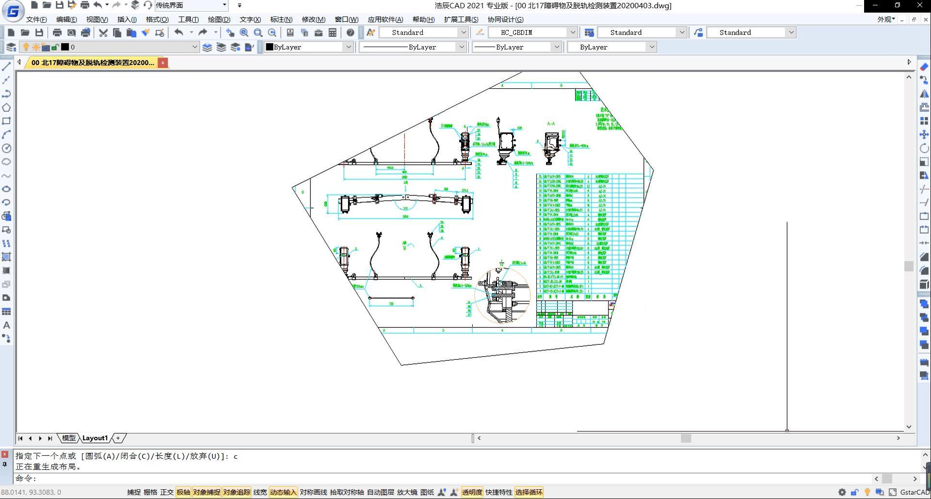 CAD软件中怎么创建异形视口?