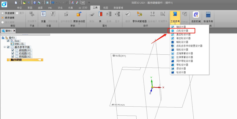 3D制图软件中怎么设计凸轮?