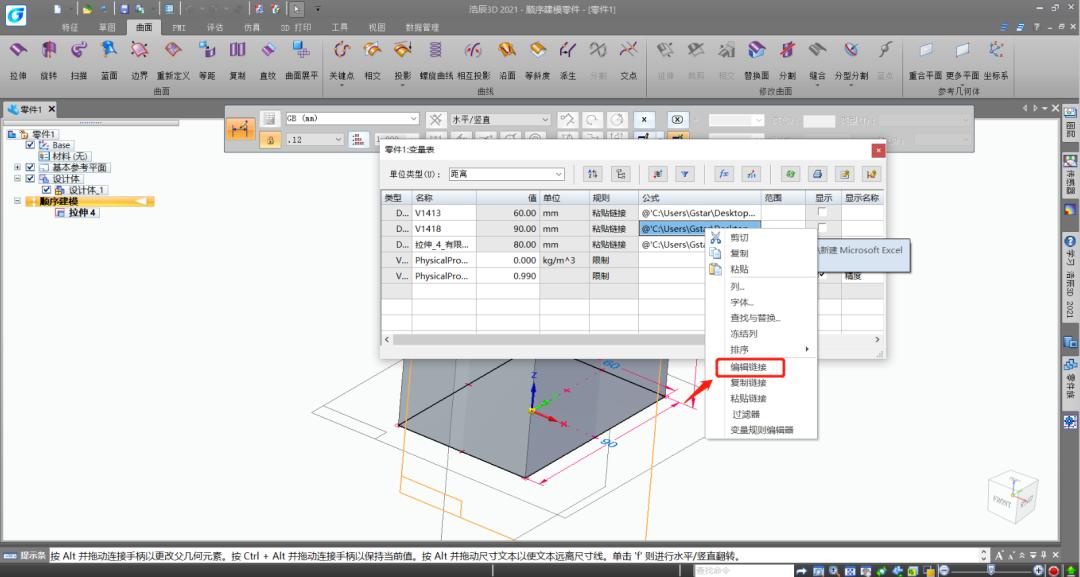 3D制图软件与Excel的关联设计技巧