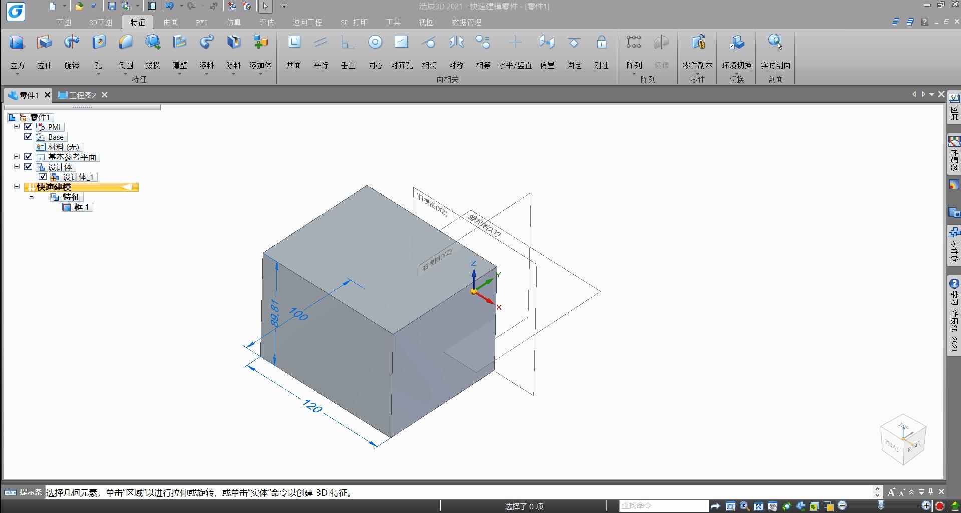 如何管理3D制图软件停靠窗口?