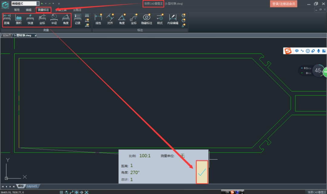 CAD中怎么将测量结果导出表格?